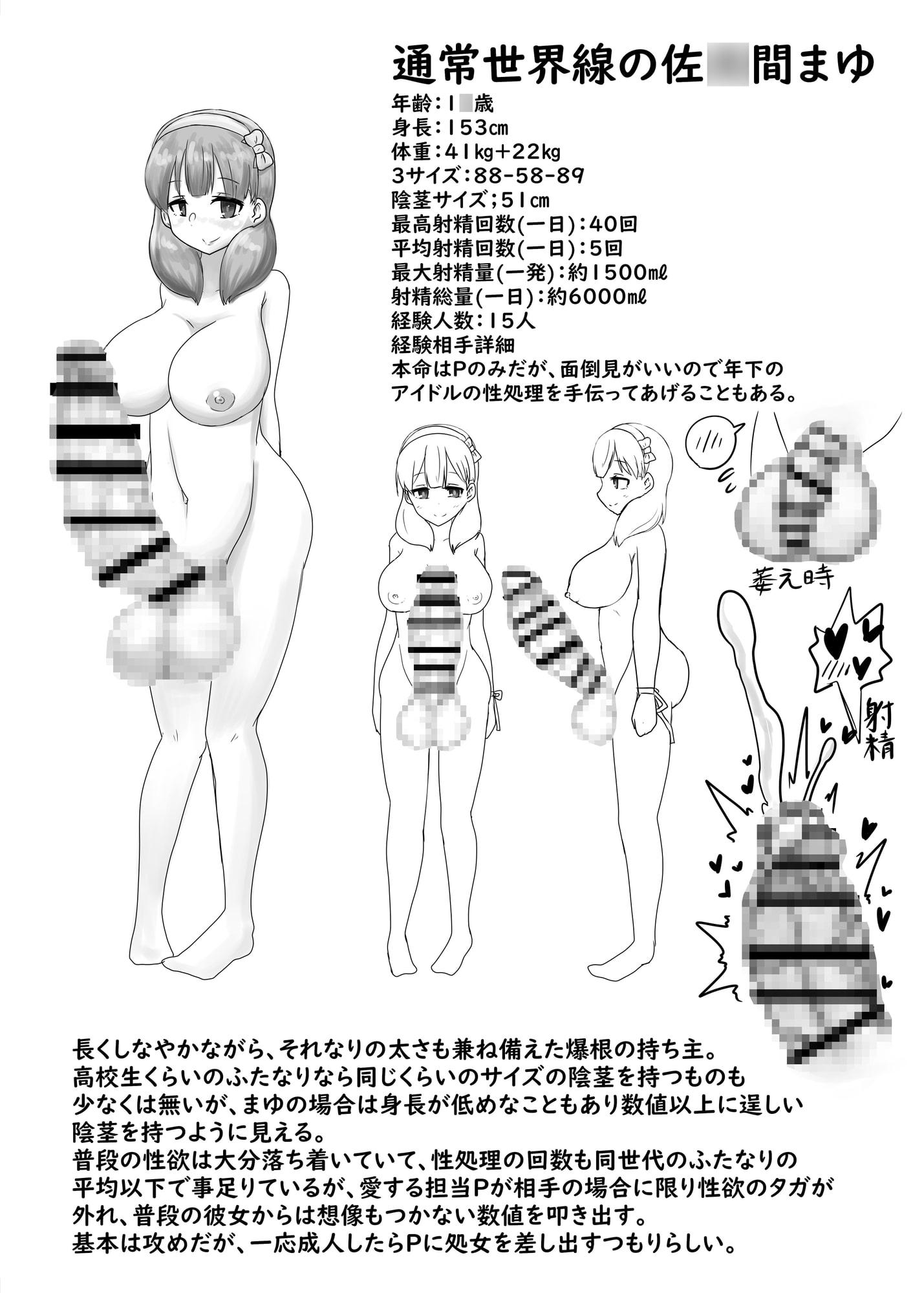 超根超乳世界線のアイドル名鑑