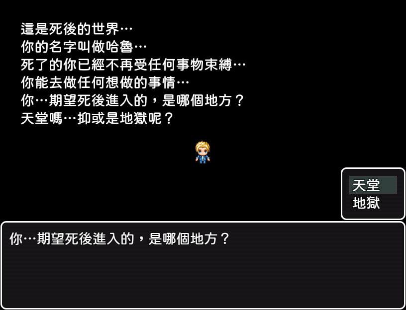 天堂也好地獄也罷也要大搞特搞 繁體中文版