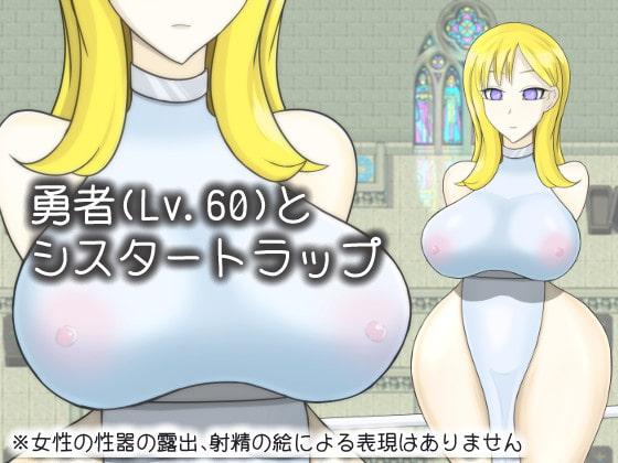 【新着同人ゲーム】勇者(Lv.60)とシスタートラップのトップ画像