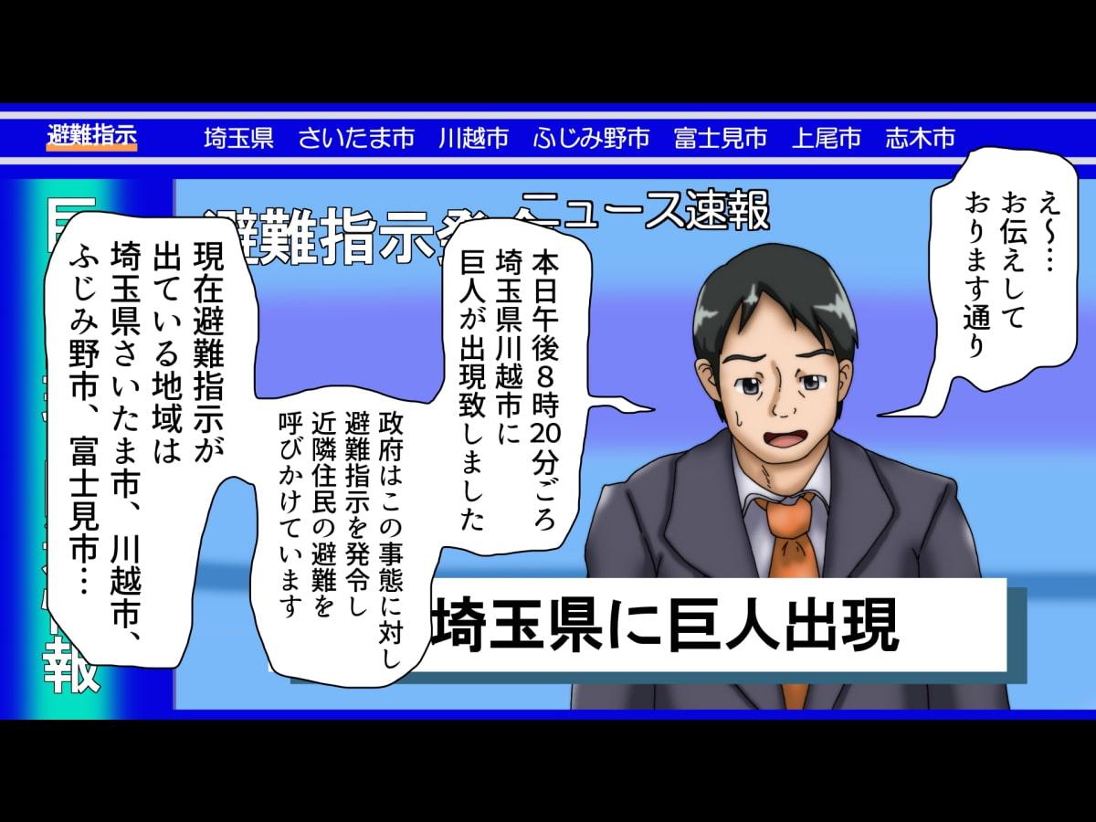 巨大娘総進撃 巨大娘レポート・総集編