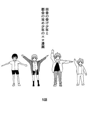 田舎の受け少年と都会の攻め少年のエロ漫画【5話】のタイトル画像