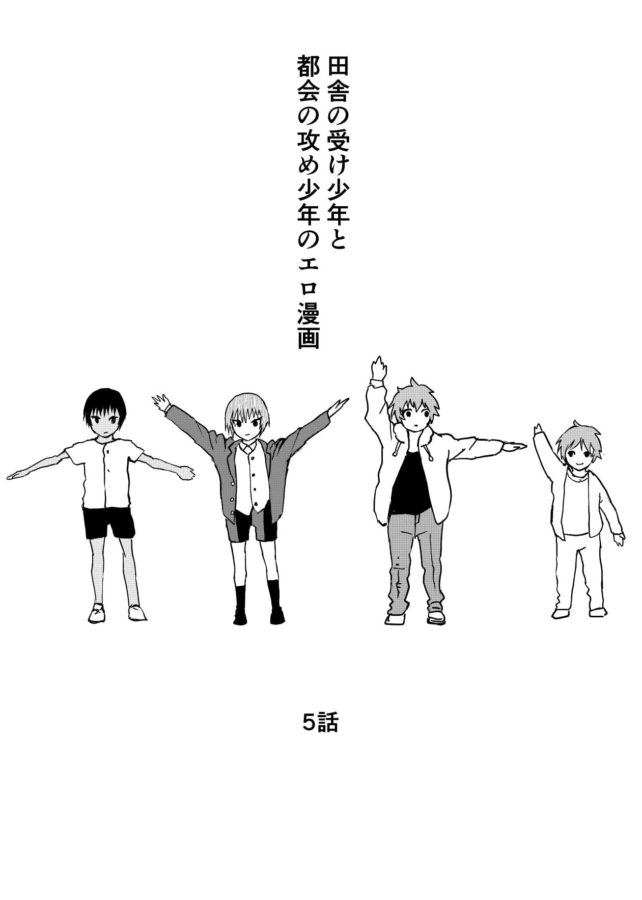 田舎の受け少年と都会の攻め少年のエロ漫画【5話】のサンプル画像