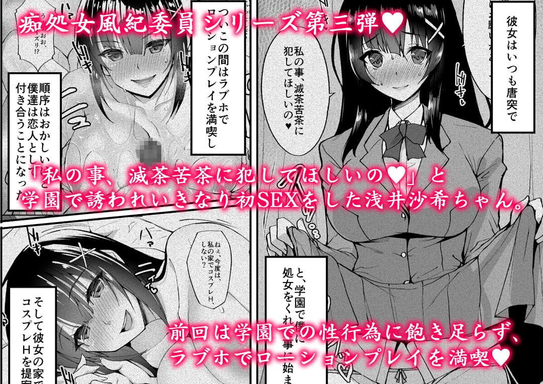 痴(尻)処女風紀委員の淫靡なお願い3~浅井沙希のお尻開発週間と彼女の部屋で初めてのアナルSEX~のサンプル画像