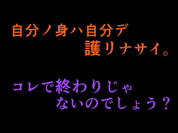 縛闘姫伝SPHINX act6 vs近接護身術