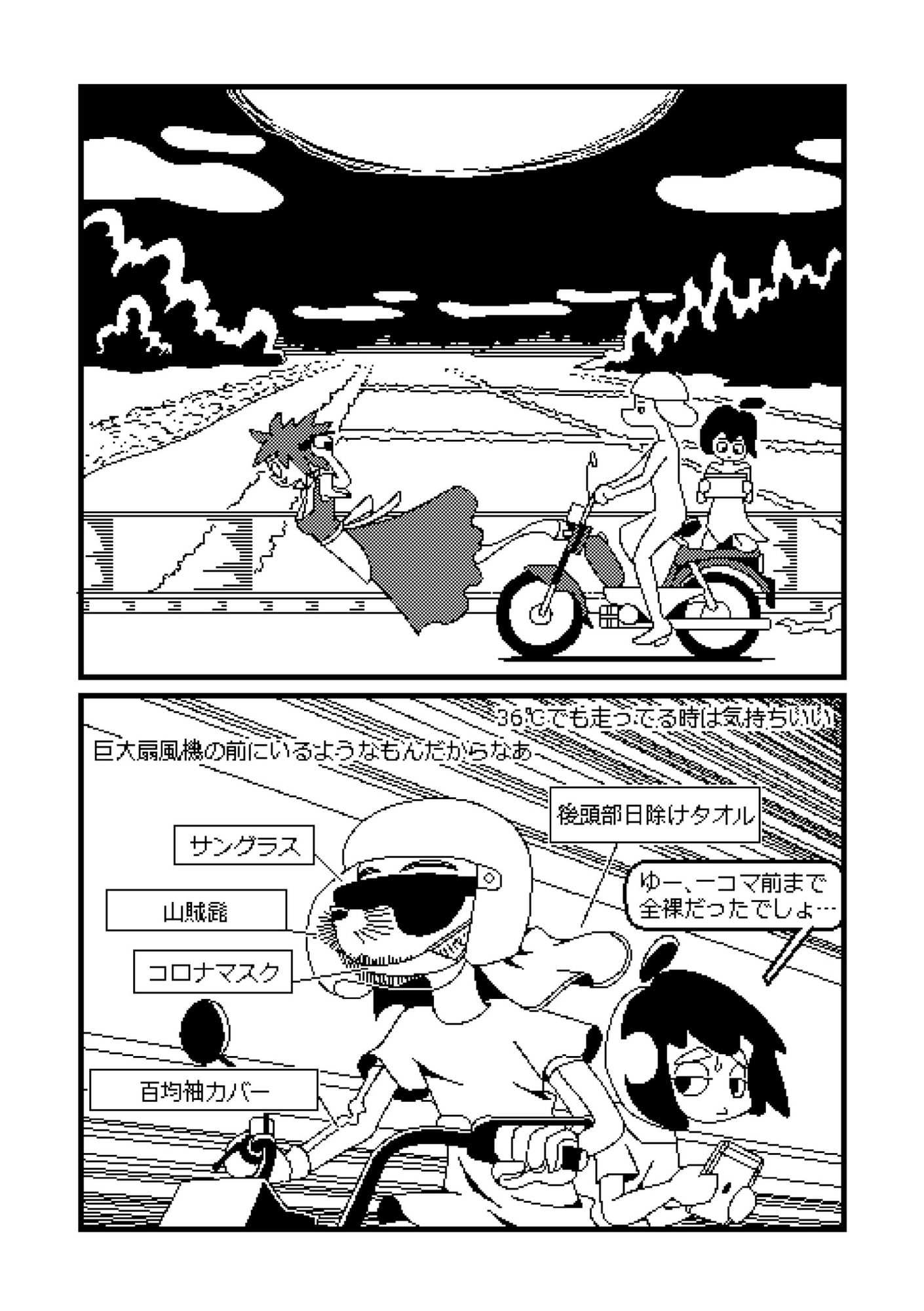 [Jp/En]ピクセルデイズ4: The day of hot as hell