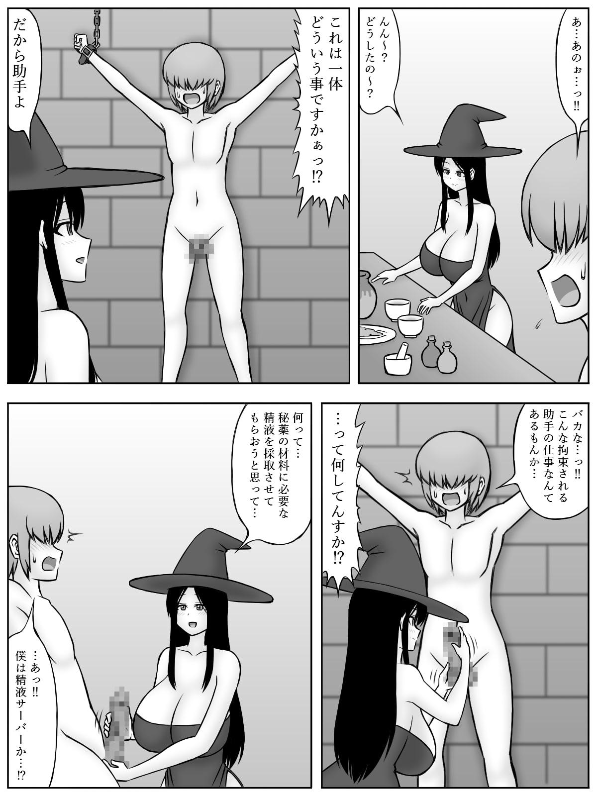 魔女の助手になってみたら…