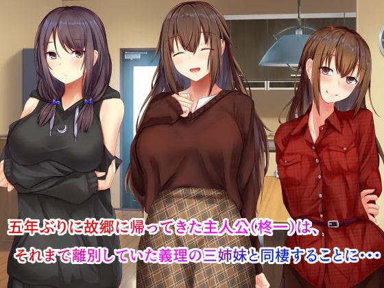 あまやかし~三姉妹とのイチャラブハーレム性活~