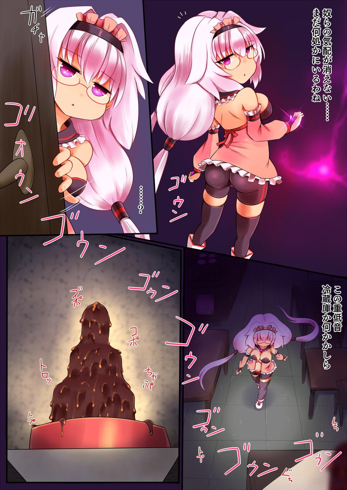 欺瞞される魔法少女のサンプル画像