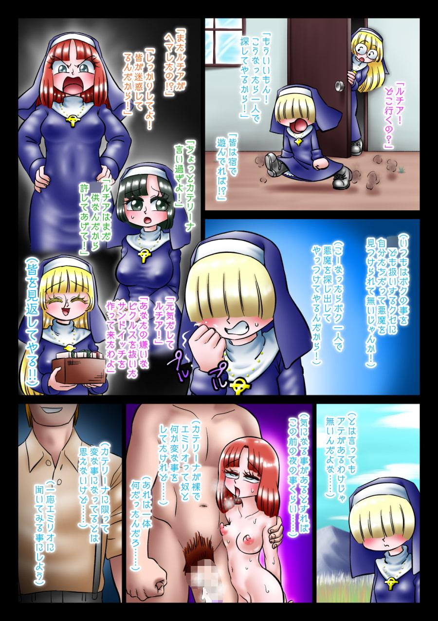 修道女と魔を宿す者・第六章