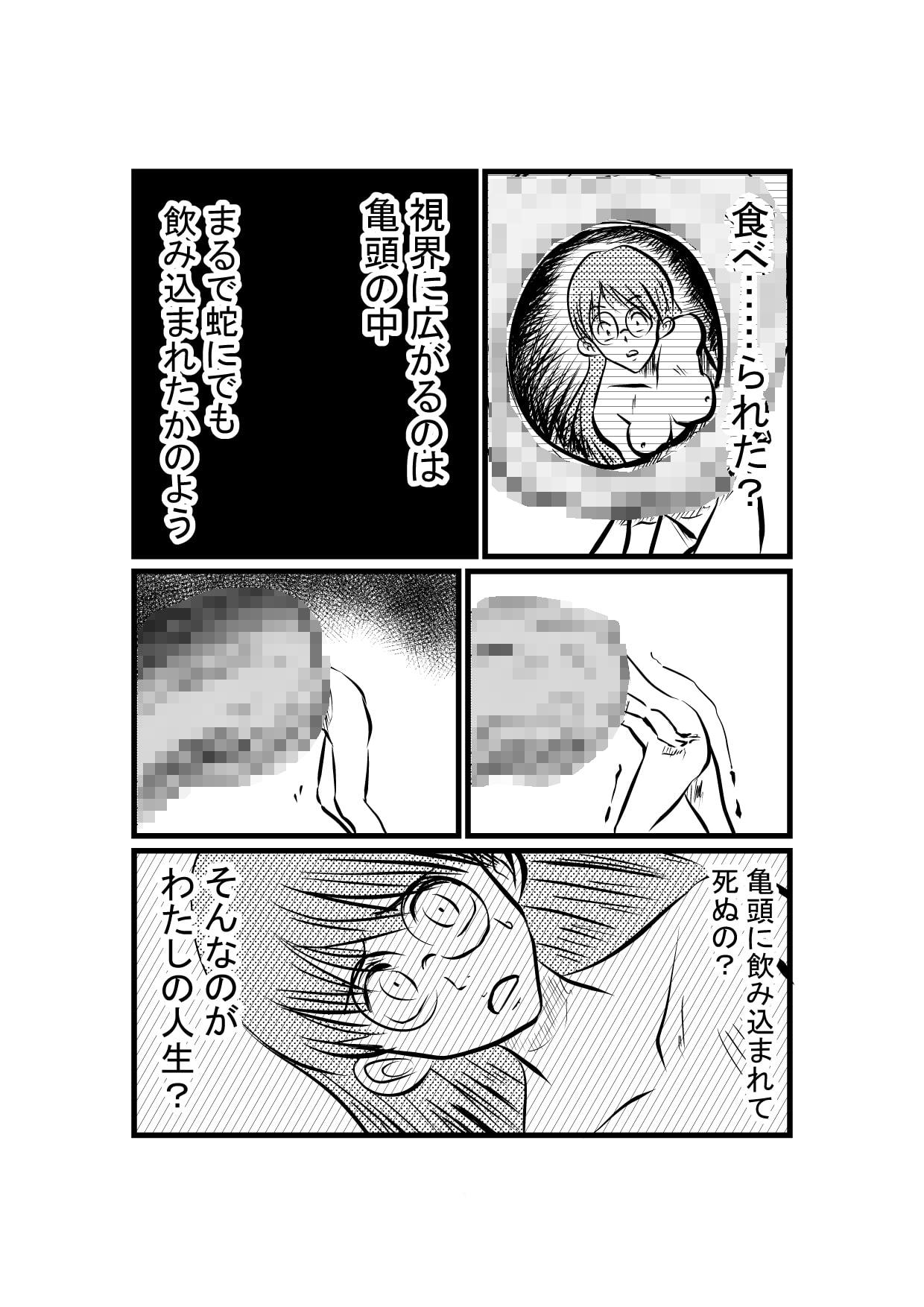 クマンガ・アダルト2