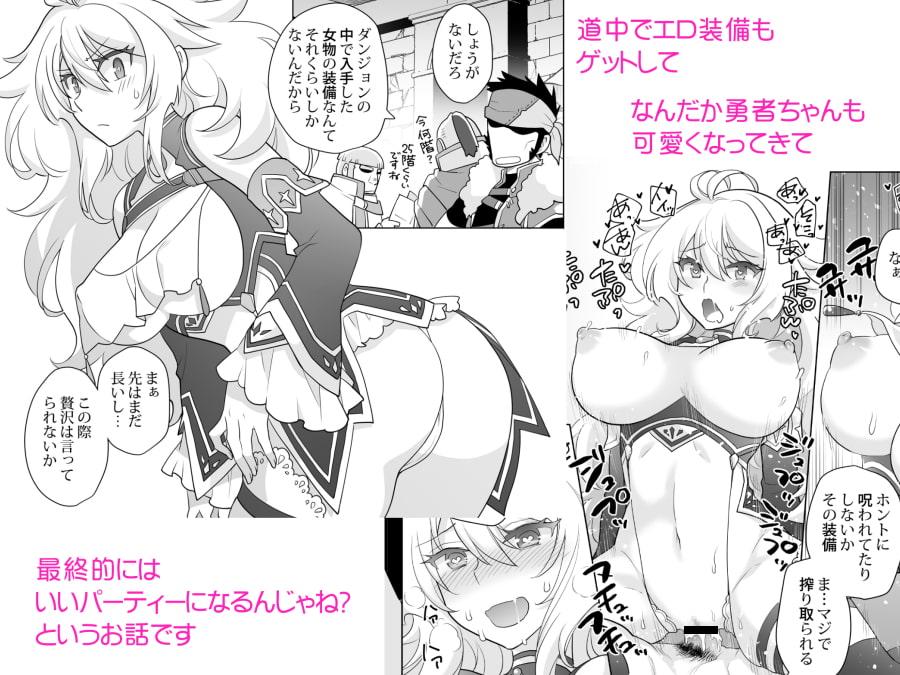 女体化勇者ちゃんレベル1
