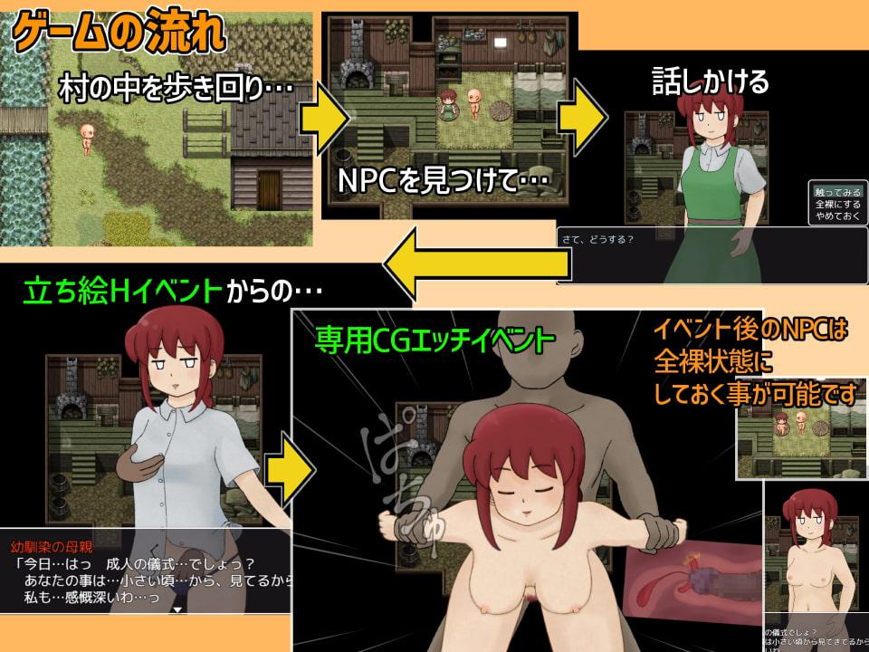 モブ顔NPC姦in自作RPG