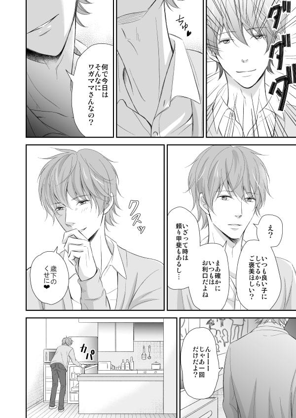 【漫画+ボイス】ハメ撮り!~優しいエロいお兄さん~春丘陽