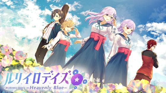 ルリイロデイズ~Heavenly Blue~