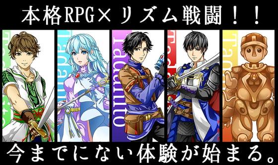 【新着同人ゲーム】今までにない本格RPG×リズムゲーム「ただひとエリス編」のトップ画像