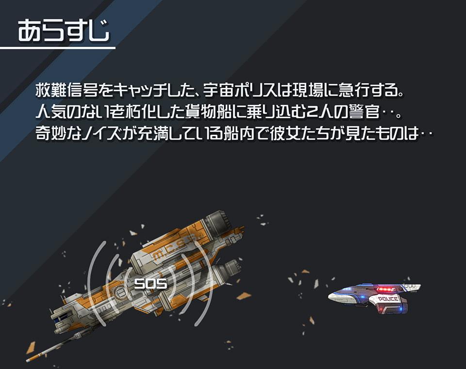 RJ306431 船内に謎の生命反応アリ2 [20210411]