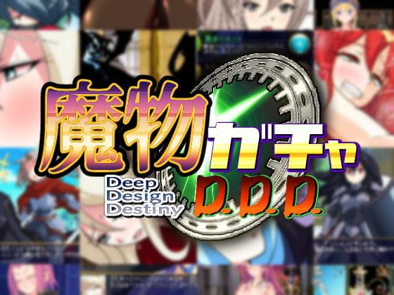 魔物ガチャ~D.D.D~ for DLsite