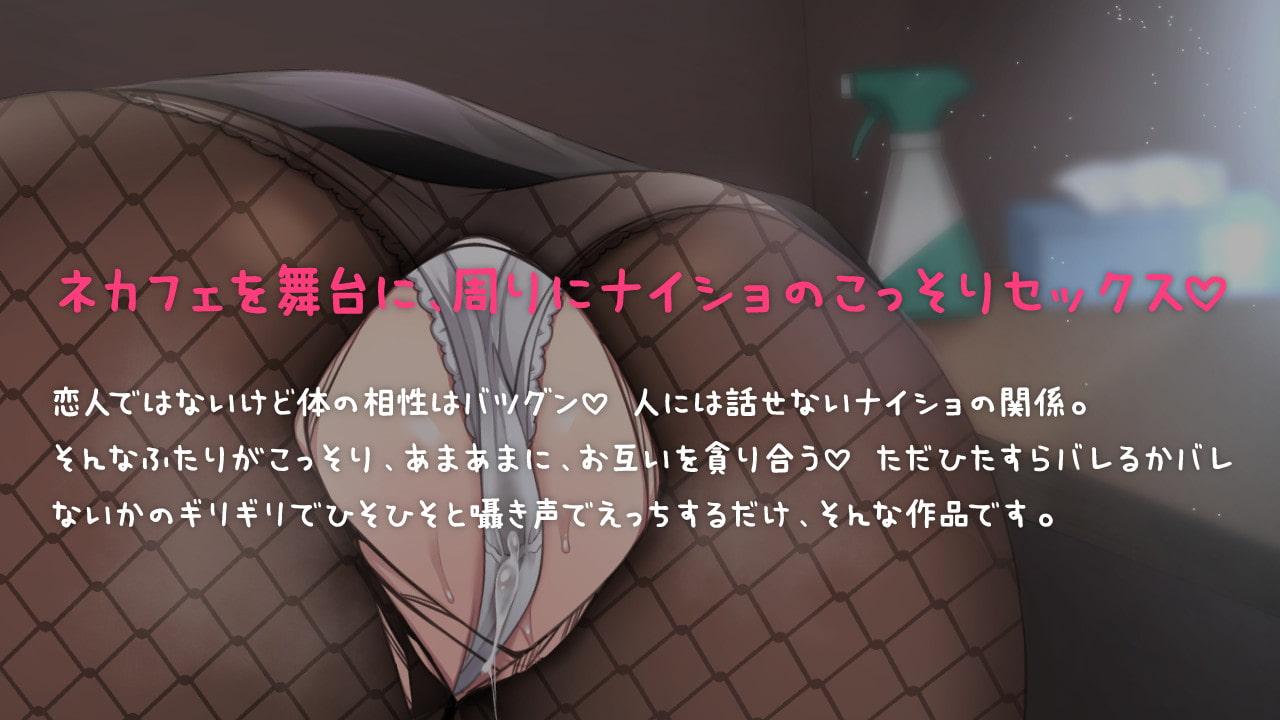 RJ306517 OLカノジョとあまあまネカフェセックス~密着いちゃいちゃ囁きえっち~ [20210304]