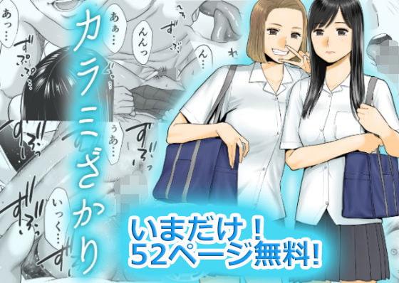 【無料版】カラミざかり for DLsite