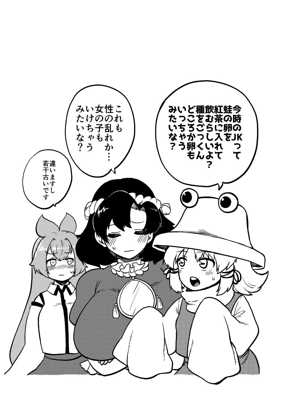 スケベな幻想少女集