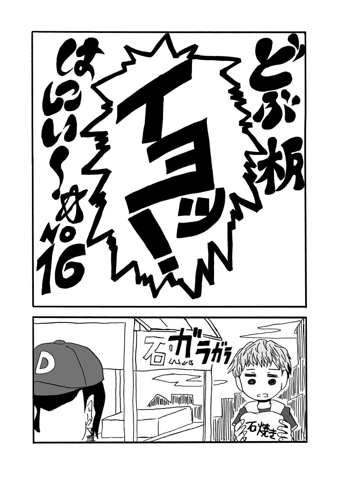 どぶ板はにぃ~☆ 第6集のサンプル画像