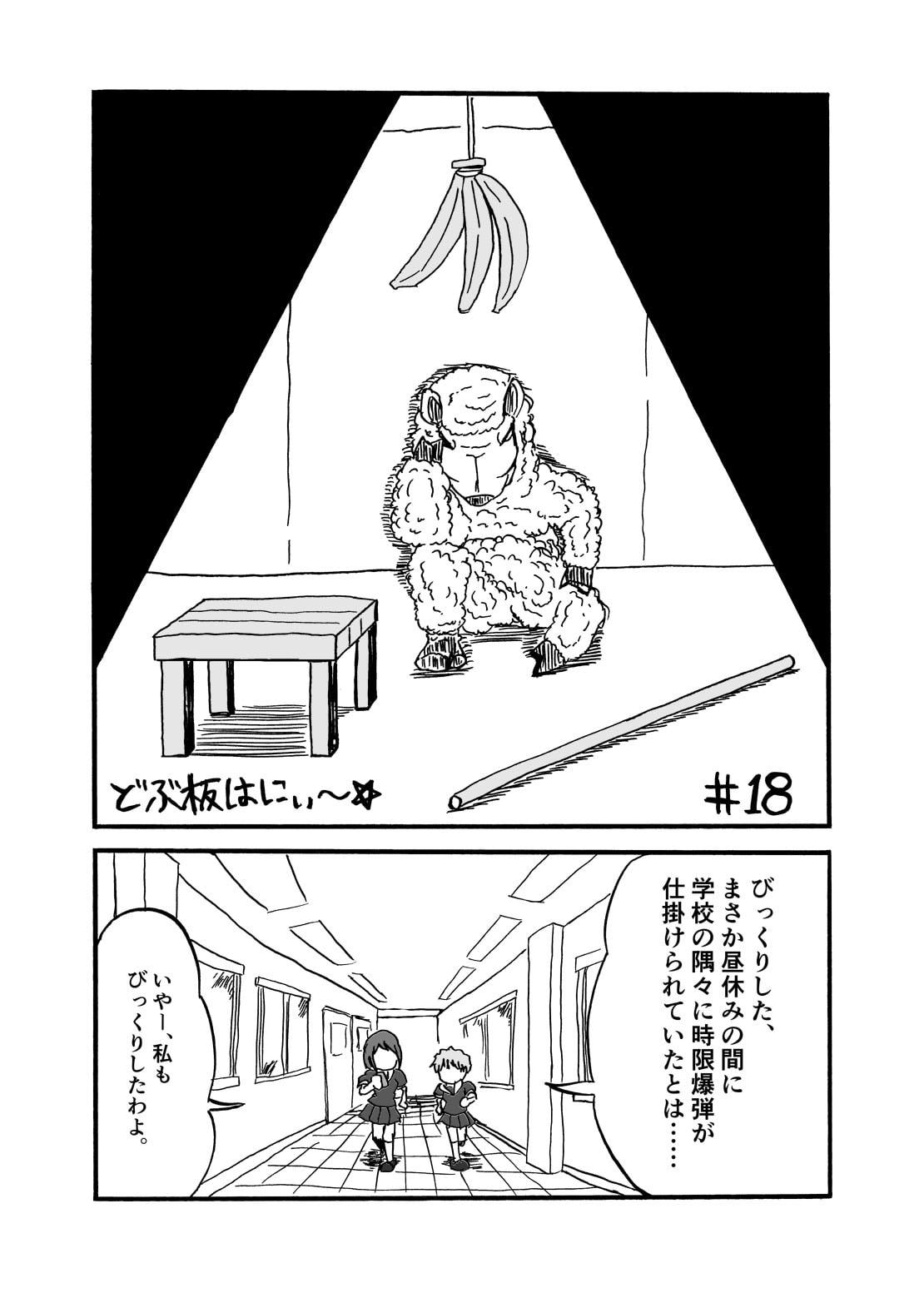 どぶ板はにぃ~☆ 第6集