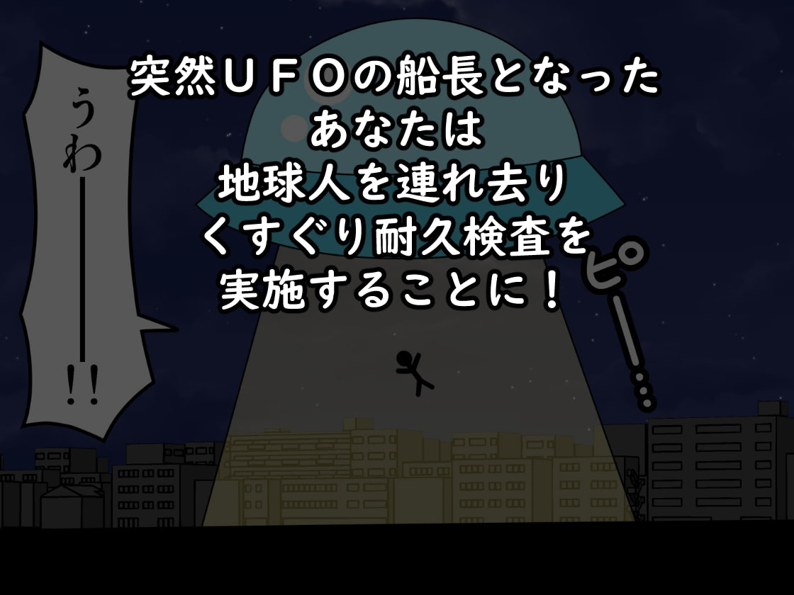 くすぐり星人UFO