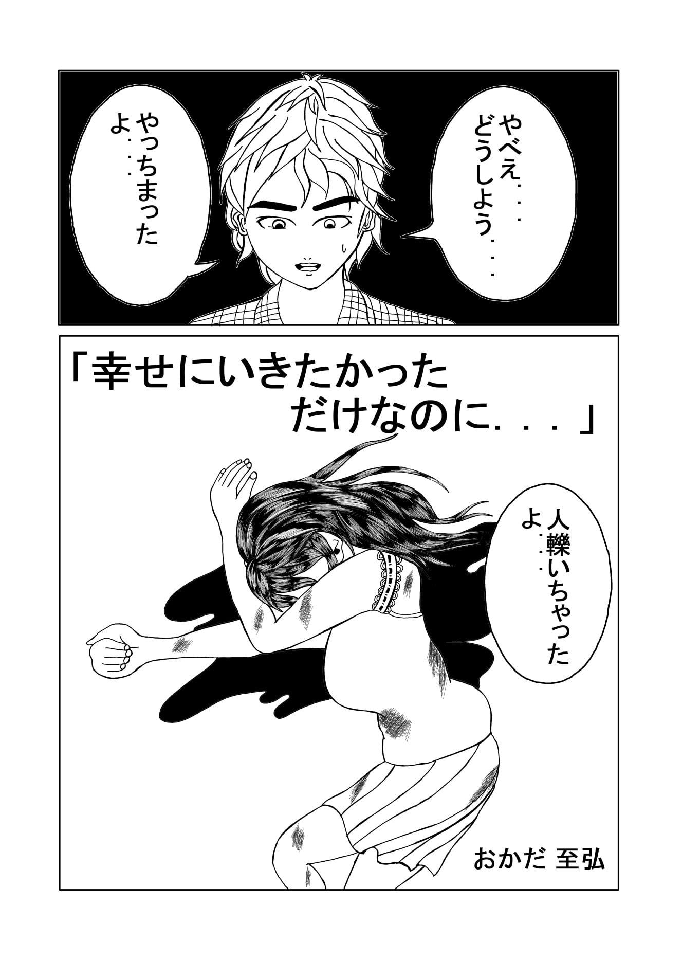 月刊漫画制作-YUKI-2020年11月号のサンプル画像