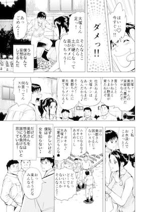 菓子山美里 未乳(にゅ~)録作品集VOL.41 種をまくなら私の中に