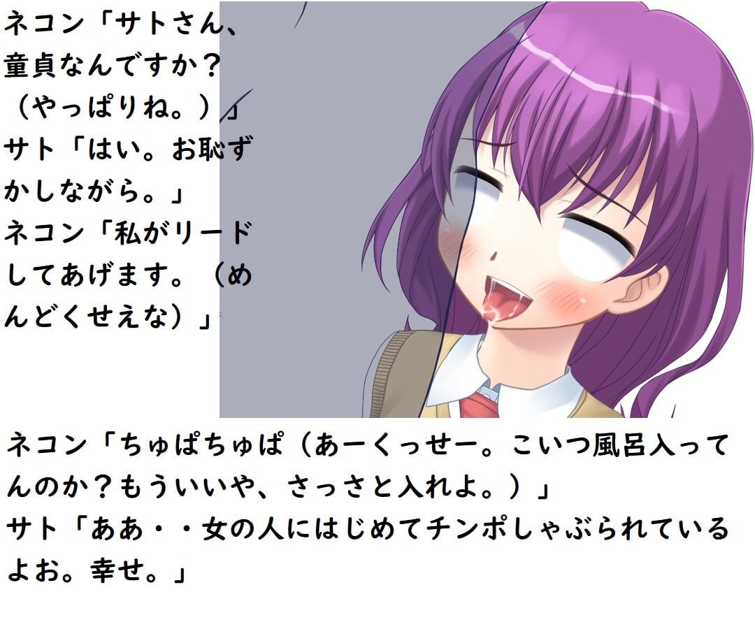 サトピーの災難