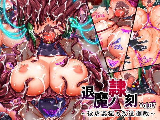 退魔ノ隷刻 Vol.07 ~被虐姦獄の改造調教~