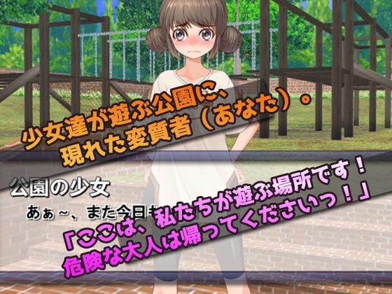【Android版】オナニー用ミニゲーム~孕ませロリ 公園で変質者に妊娠してあげる少女