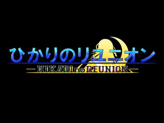 【新着同人ゲーム】ひかりのリユニオン-シンプル版Vol.1-のトップ画像