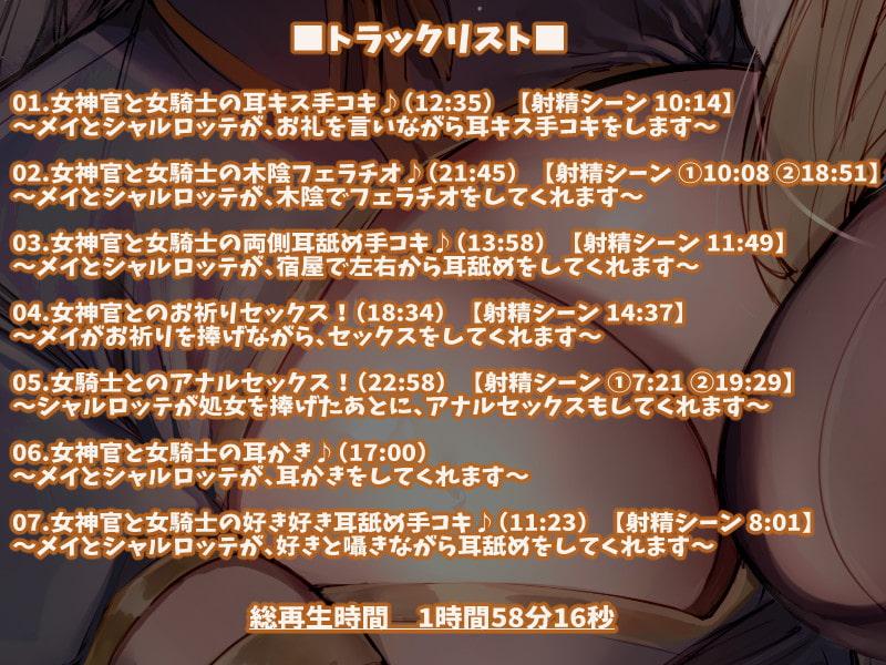 RJ306798 【KU100】異世界でエロパーティー 女神官女騎士とのセックス旅♪【14日間30%オフ】 [20201201]