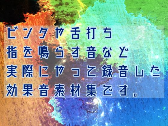 藍蔑離紅効果音素材集