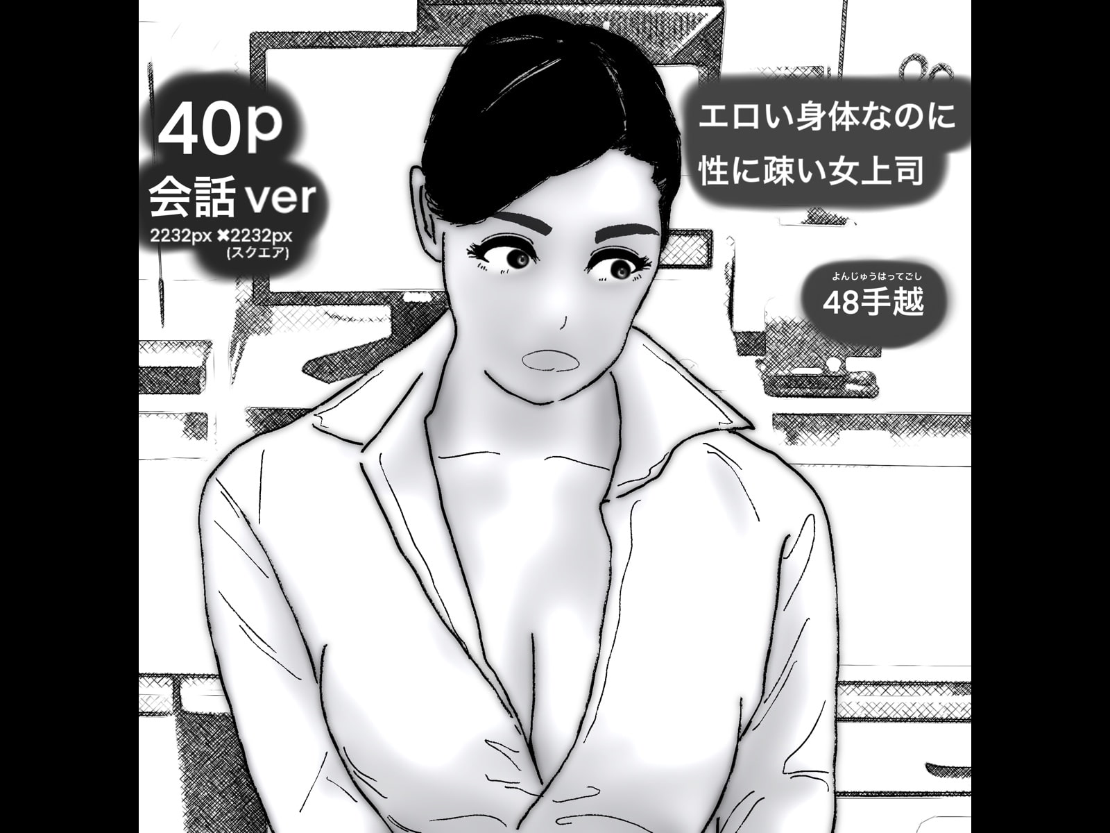 40pエロい身体なのに性に疎い女上司