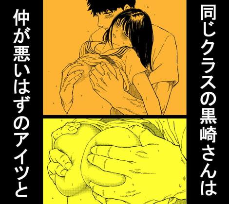同じクラスの黒崎さんは仲が悪いはずのアイツとのタイトル画像