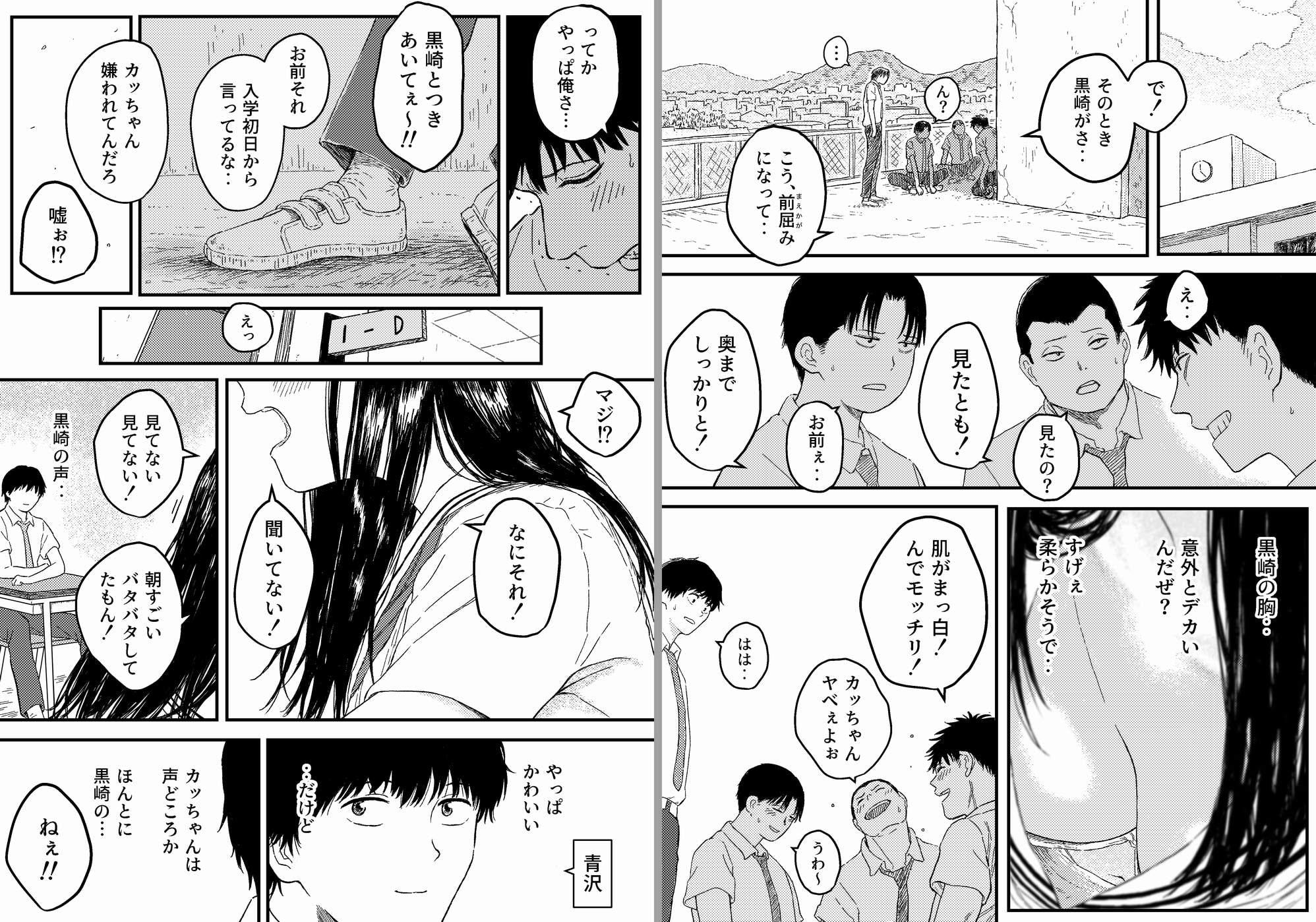 同じクラスの黒崎さんは仲が悪いはずのアイツとのサンプル画像1