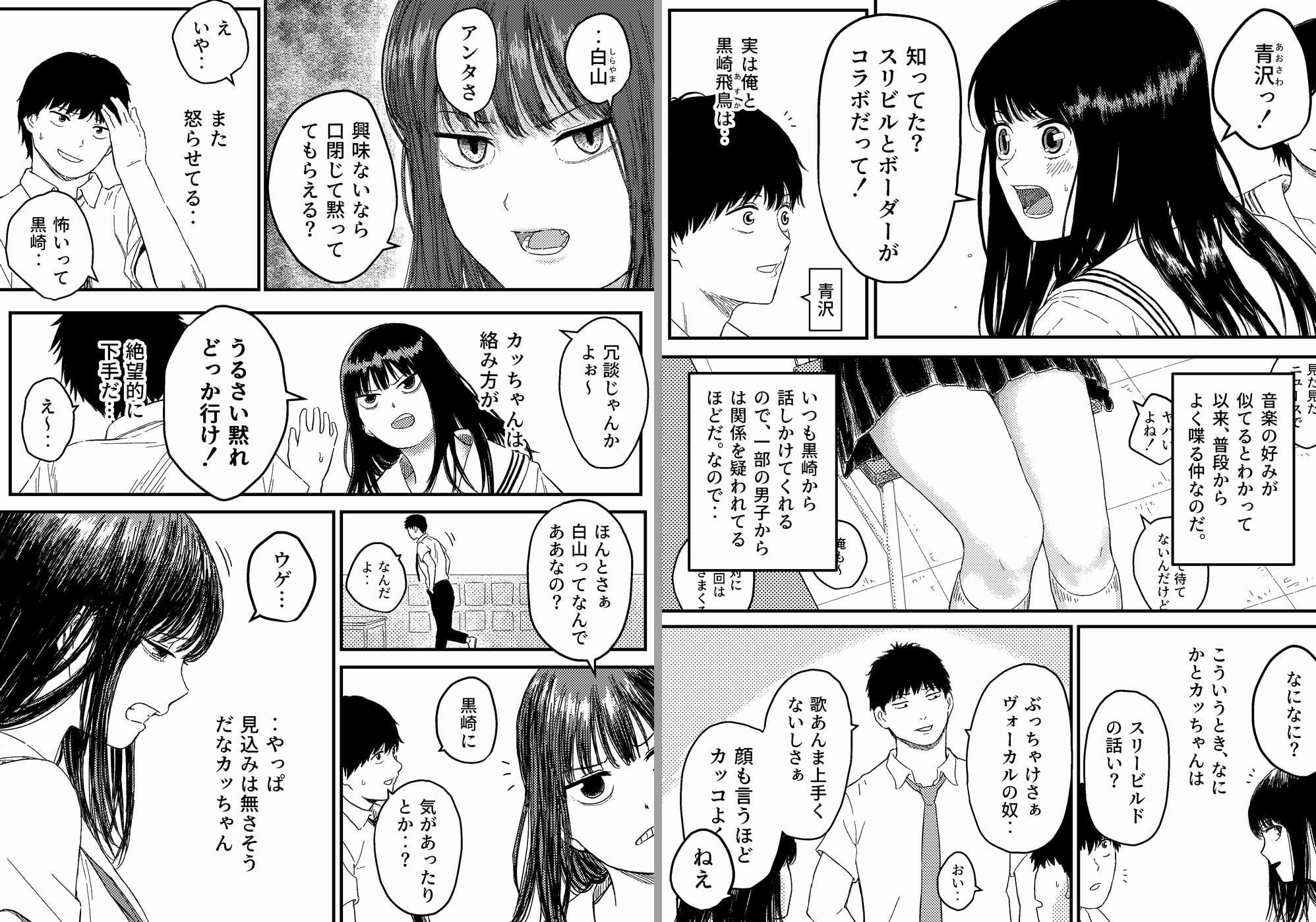 同じクラスの黒崎さんは仲が悪いはずのアイツとのサンプル画像2