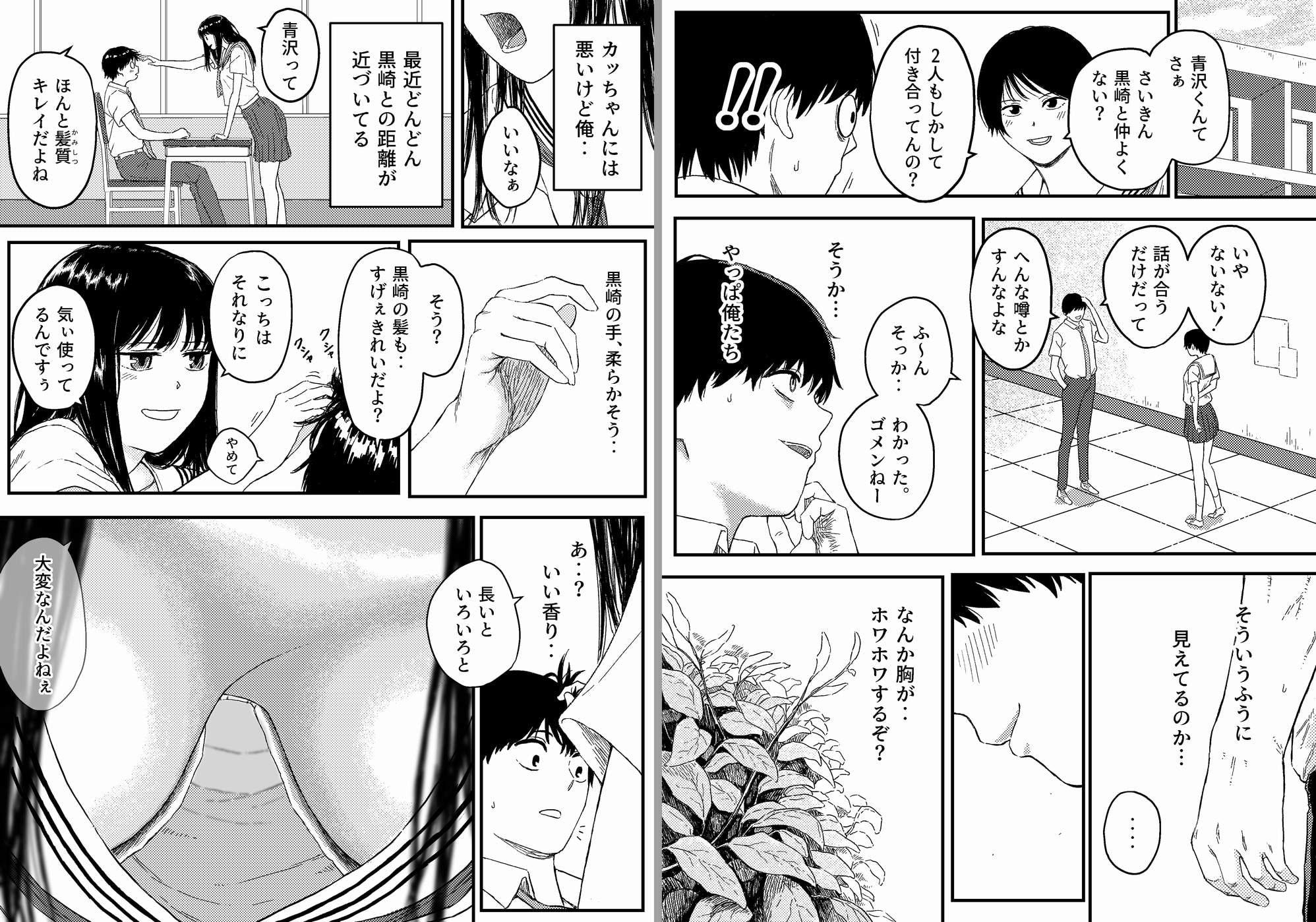 同じクラスの黒崎さんは仲が悪いはずのアイツとのサンプル画像3