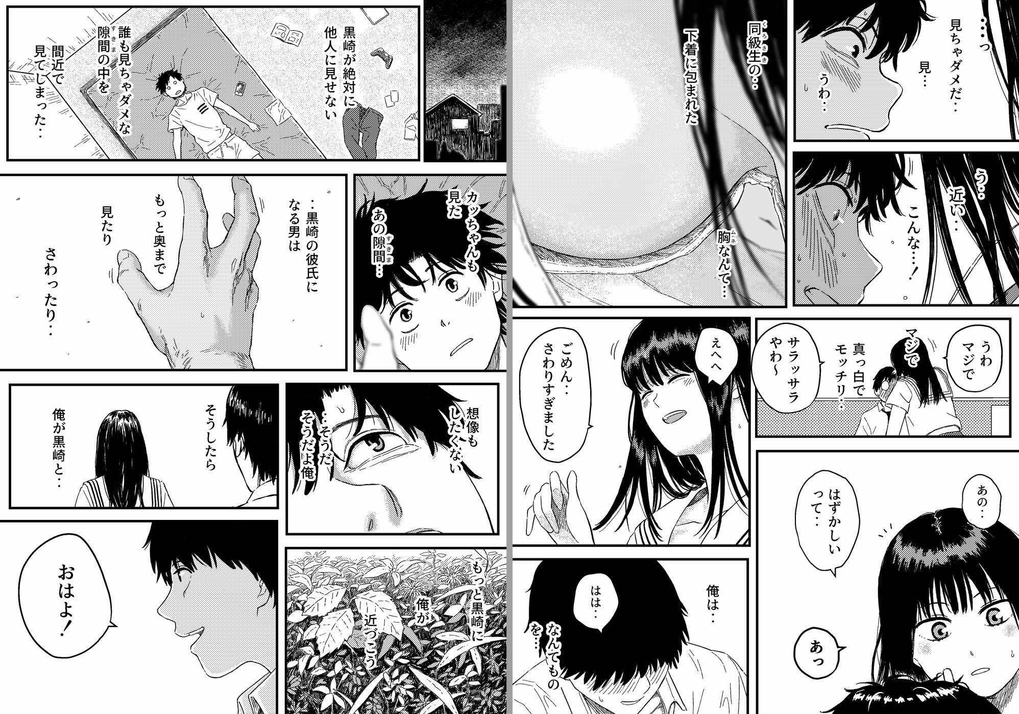 同じクラスの黒崎さんは仲が悪いはずのアイツとのサンプル画像4