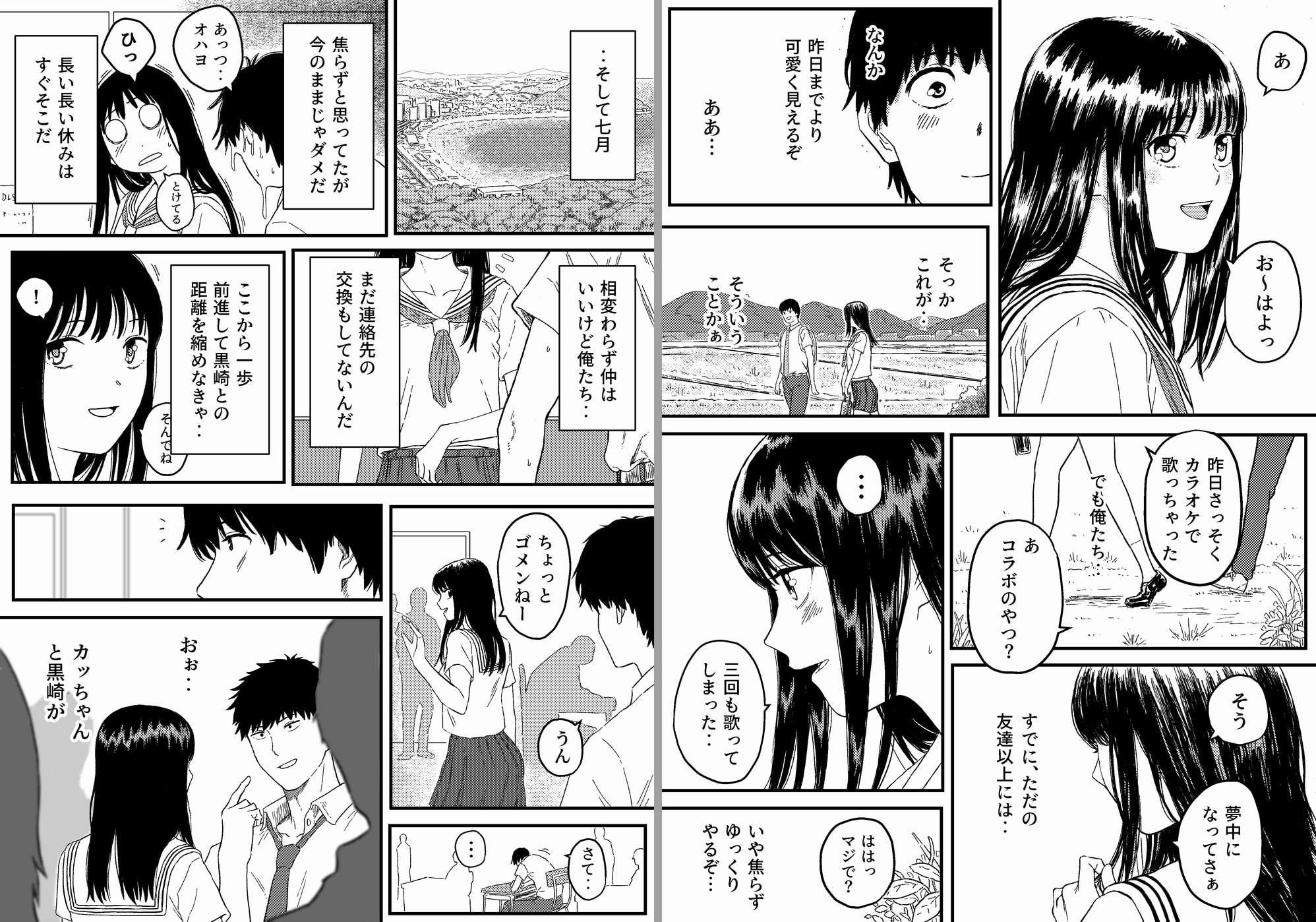 同じクラスの黒崎さんは仲が悪いはずのアイツとのサンプル画像5