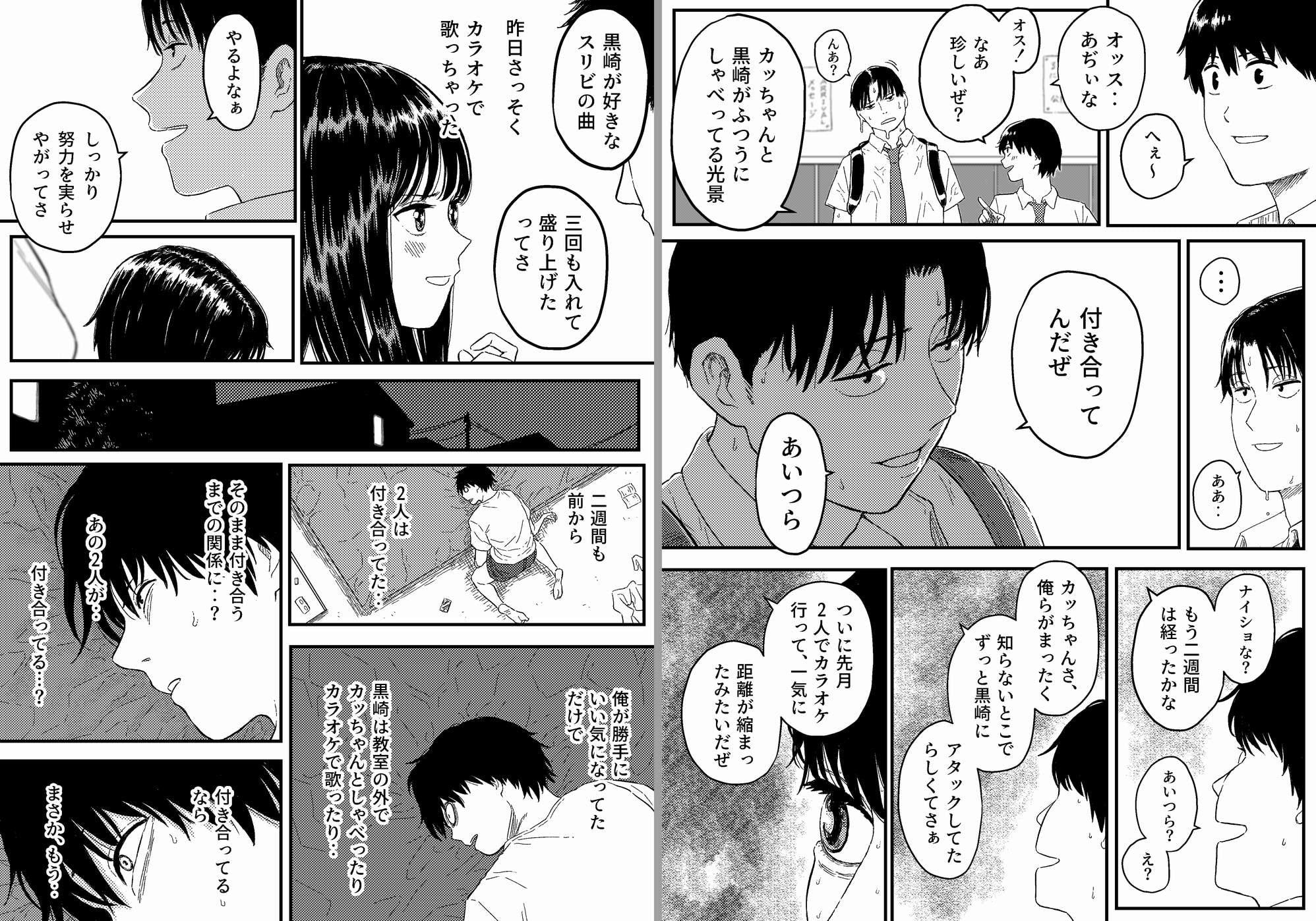同じクラスの黒崎さんは仲が悪いはずのアイツとのサンプル画像6
