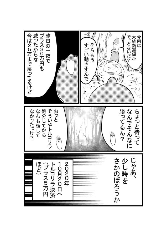 クマンガFX・株(7) 大統領選編