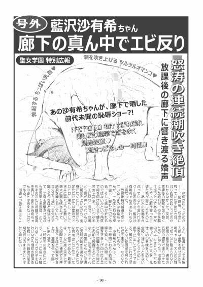 聖女学園外伝~高き誇り Report 総集編~