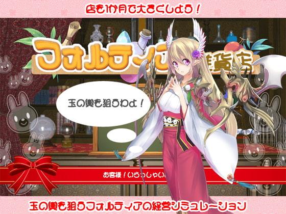 【新着同人ゲーム】フォルティアの雑貨店のトップ画像