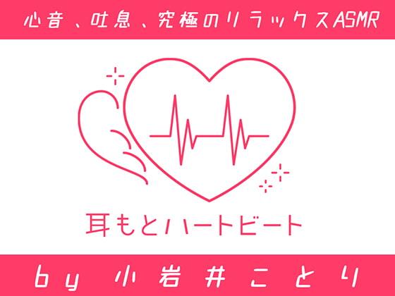 【女性声優・心音・生体ASMR】耳もとハートビート by小岩井ことり