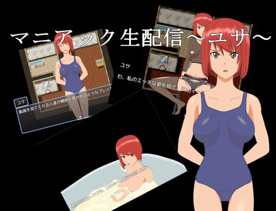【新着同人ゲーム】マニアック生配信~ユサ~のトップ画像