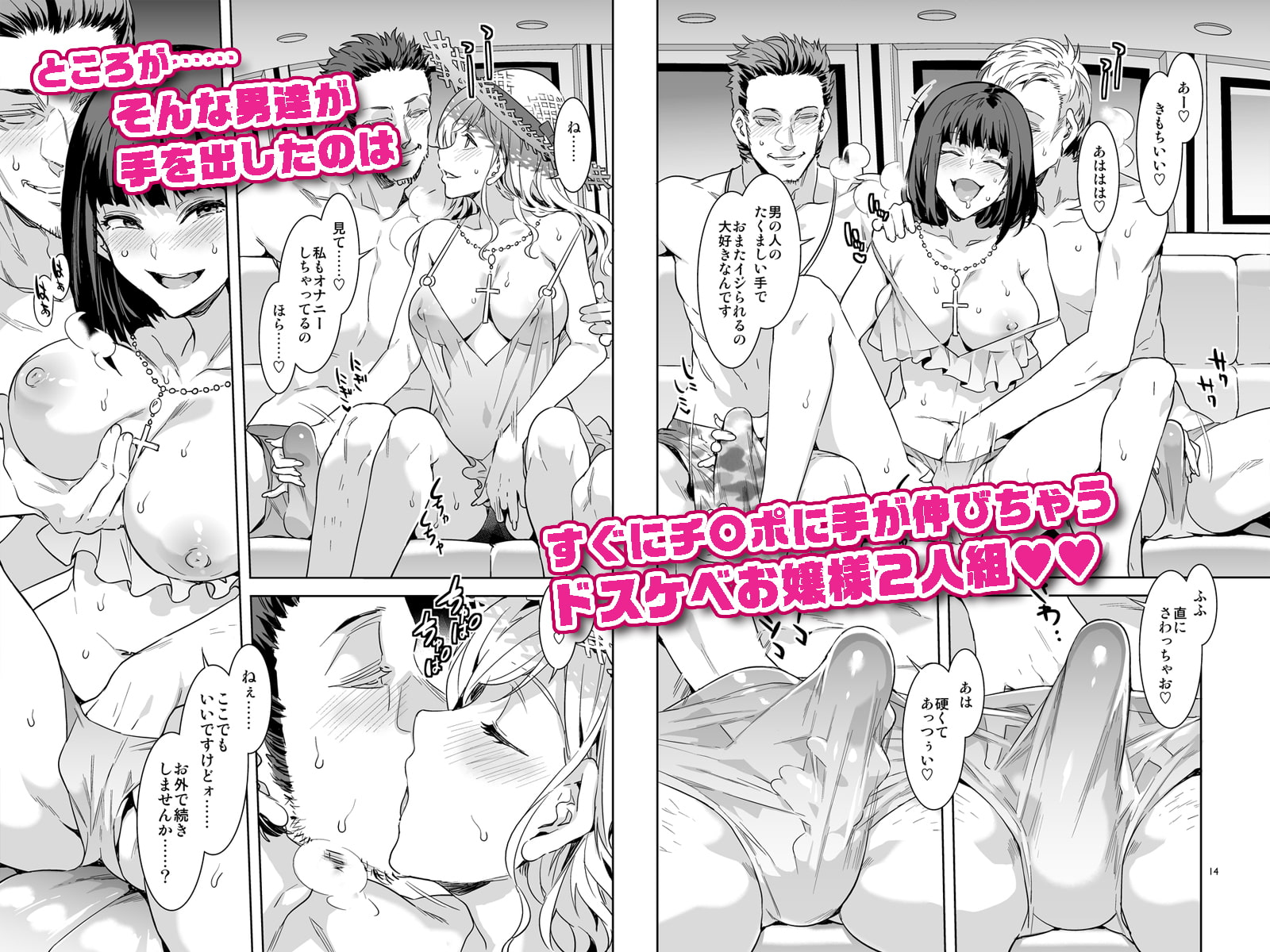 マ〇ア様がみてる売春X -DL再編集版-のサンプル画像2