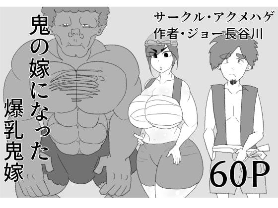 【新着同人誌】鬼の嫁になった爆乳鬼嫁のトップ画像